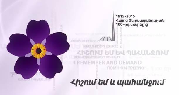 Déclaration Panarménienne sur 100e anniversaire du Génocide Arménien
