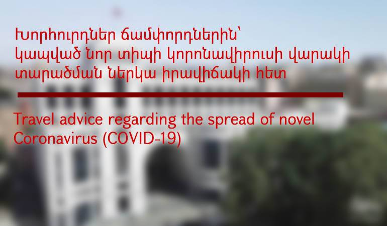 Travel advice regarding the spread of novel Coronavirus (COVID-19)