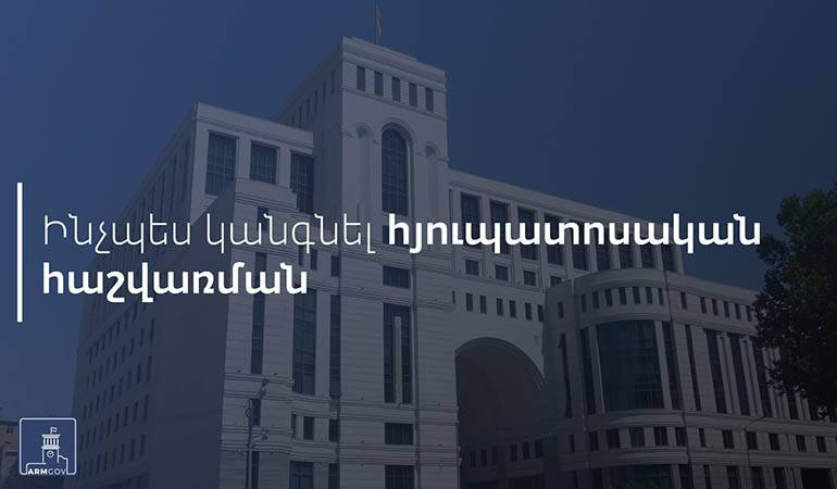 Statement by Foreign Ministry of Armenia on consular registration of the citizens of Armenia