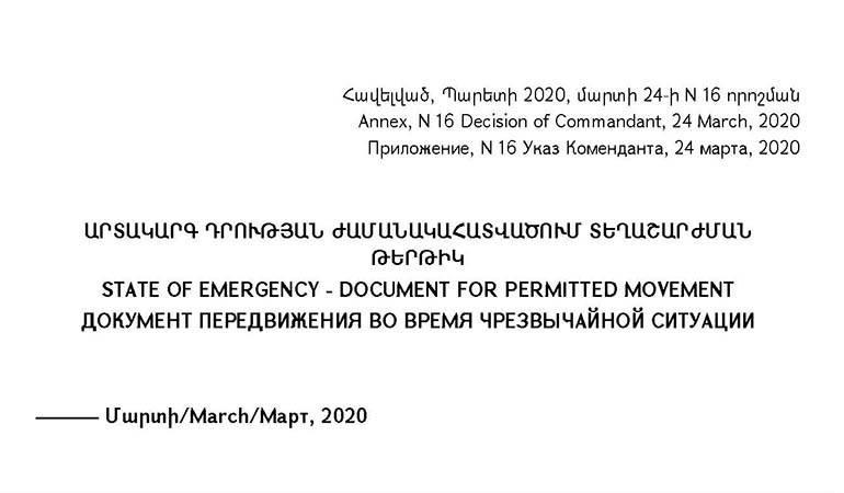 Հայաստանի Հանրապետության ողջ տարածքում տեղաշարժի սահմանափակումների վերաբերյալ